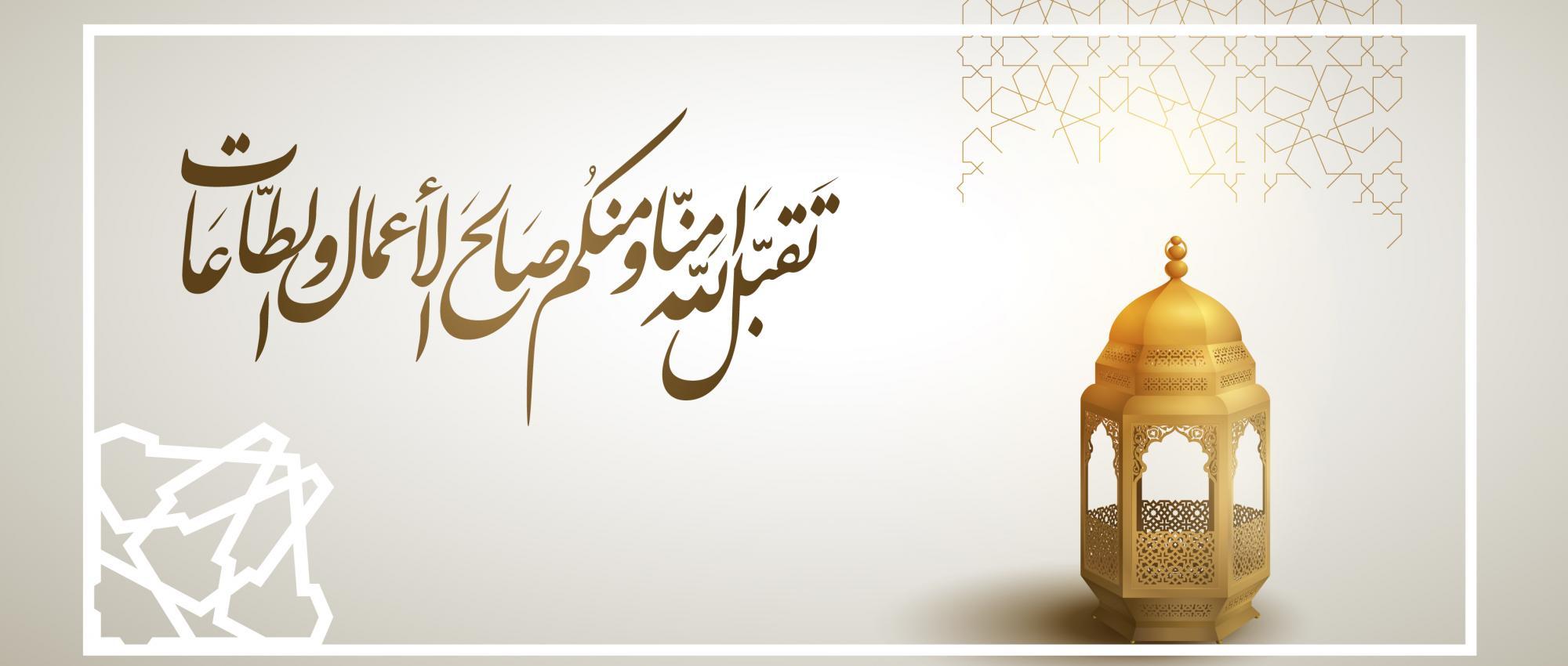 تهئنة رمضان